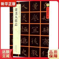 董美人墓志 张鹏涛 9787556416028 湖北教育出版社 新华书店 品质保障
