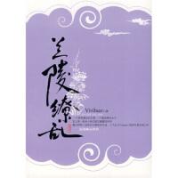 【正版新书】兰陵缭乱 Vivibear 朝华出版社 9787505418325