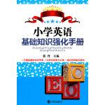 小学英语基础知识强化手册