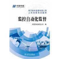 电力技术监督专责人员上岗资格考试题库 监控自动化监督