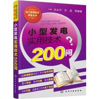 电工实用技术问答丛书--小型发电实用技术200问