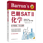 Barron's 巴朗SATⅡ化学(第13版)(含1张CD-ROM)