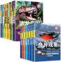 太空探索兵器自然现象 我的第一套百科全书儿童自然大百科12册少儿注音版十万个为什么小学生科普读物7-9-12岁科普图书籍