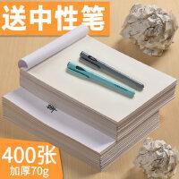 草稿纸批发厚白纸低价10本400张送中性笔包邮大学生用验算数草稿