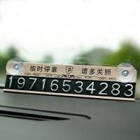 创意车载装饰贴金属移车卡汽车临时停车牌挪车电话号码牌停靠车内