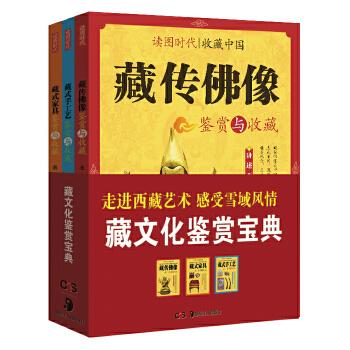 藏文化鉴赏宝典(全三册,藏传佛像鉴赏与收藏+藏式家具鉴赏与收藏+藏式手工艺鉴赏与收藏)