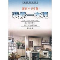 家庭装修实用丛书--厨房 卫生间装修一本通【正版图书 放心购买 售后无忧】