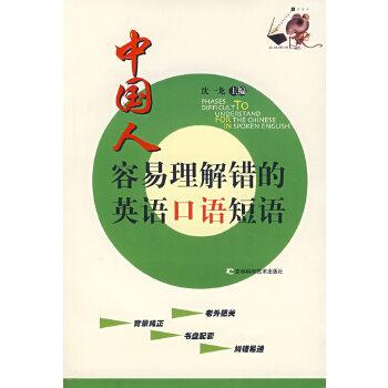 中国人容易理解错的英语口语短语
