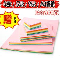 晨光彩纸手工纸幼儿园儿童彩色折纸材料正方形千纸鹤玫瑰花折纸a4