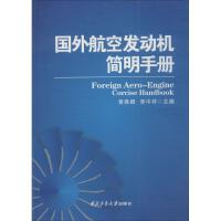 国外航空发动机简明手册 西北工业大学出版社