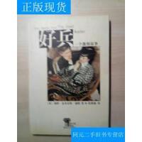 【二手旧书九成新】好兵:一个激情故事 /[英]福特・麦多克斯 春风文艺出版社