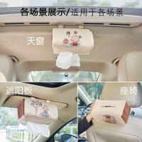 可爱汽车车内用纸巾盒车载车上天窗遮阳板夹挂式抽纸盒餐巾纸抽盒