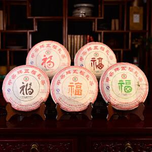 【5片套装一起拍】2007年 中茶五福礼茶 普洱茶生茶 357克/片