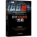 打开量化投资的黑箱(原书第2版),机械工业出版社,里什・纳兰(Rishi K. Narang)978711153729