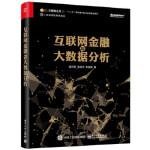 互联网金融与大数据分析( 庞引明 电子工业出版社 9787121284199