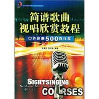简谱歌曲视唱欣赏教程中外歌曲500首诠释
