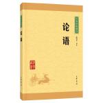 论语(中华经典藏书・升级版)