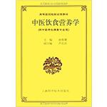 中医饮食营养学(高医试用教材)