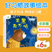 爱德少儿・我是最棒的系列故事绘本(全6册) 0-1-2-3岁早教启蒙认知读本课外亲子阅读书籍