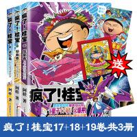 疯了!桂宝19+18+17卷共3册 动画卷 阿桂漫画书 爆笑励志故事漫画书籍 疯了桂宝19 儿童读物
