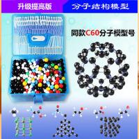 化学实验器材球棍比例演示升级版高中化学分子结构模型