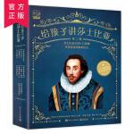 给孩子讲莎士比亚全第二辑全10册