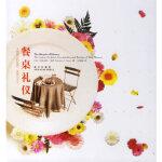 餐桌礼仪 (美)维萨(Visser,M.)著,刘晓媛 新星出版社 9787802252233