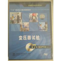 供电职业技能培训系列片7.1:变压器试验 1DVD 电力培训 电力管理 视频光盘