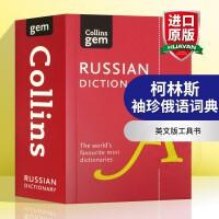 柯林斯袖珍俄语词典 英文原版 Collins Russian Gem Dictionary 俄英双语字典 英文版工具书