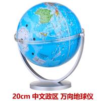 Q2023博目地球仪 20cm 中文政区倾角万向支架地球仪 教学用初高中学生用地球仪 家居摆设