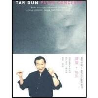 谭盾-纸乐(DVD)