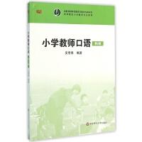 小学教师口语(第2版)
