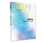 健康评估实践与学习指导(本科护理配教)