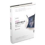 视界之外-中国青年看世界