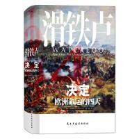 汗青堂丛书038・滑铁卢:决定欧洲命运的四天