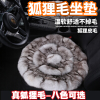 新款冬季狐狸毛汽车坐垫无靠背三件套单片羊毛坐垫方 圆形 椅座垫