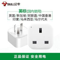 公牛港版转换插头英标转换插头转换器电源插座转接头香港手机充电