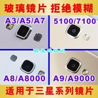 三星A3 A5 A7 A8 A9摄像头玻璃镜片 A5108 A7100后置照相机镜面盖