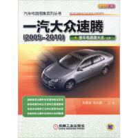 一汽大众速腾(2005-2010)整车电路图大全 (上册) 车德宝 机械工业出版社 9787111385622