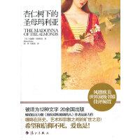 杏仁树下的圣母玛利亚