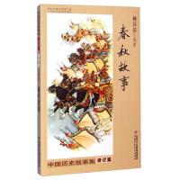 正版 春秋故事 林汉达 中国历史故中国少年儿童出版社