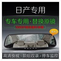 日产轩逸天籁骐达骊威阳光专用后视镜行车记录仪 替换原车后视镜安装1080P双镜头