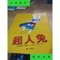 【二手旧书9成新】绘本超人兔――蒲蒲兰绘本馆 /武娟 译;丝特法