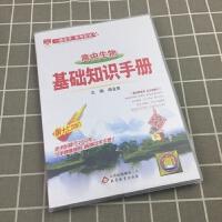 包邮2020版金星教育高中生物基础知识手册第十七次修订主编薛金星