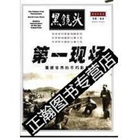【新书店正版】第一现场 (美)里夫金(Rifkin J.) ( 上海译文出版社