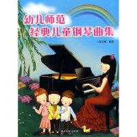 幼儿师范经典儿童钢琴曲集 夏志刚 9787540445546 湖南文艺出版社 新华书店 品质保障