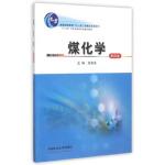 煤化学(第4版) 张双全 中国矿业大学出版社 9787564626181