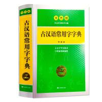 2021版 开心辞书古汉语常用字字典 平装版 双色版 古汉常用字字典