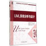 UML系统分析与设计(高等院校软件工程专业规划教材)