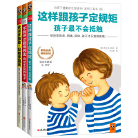 《6~12岁儿童教育畅销套装,全球**教育专家倾情之作》(套装共3册)
